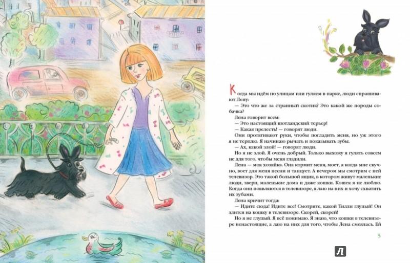 Иллюстрация 1 из 55 для Храбрый Тилли. Записки щенка, написанные хвостом - Ян Ларри   Лабиринт - книги. Источник: Лабиринт