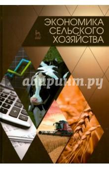 Учебник по экономике апк