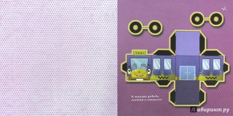 Иллюстрация 1 из 13 для Суперкуб на колесах - Инга Вальд | Лабиринт - книги. Источник: Лабиринт
