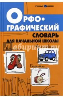 Словари русского языка для школьников