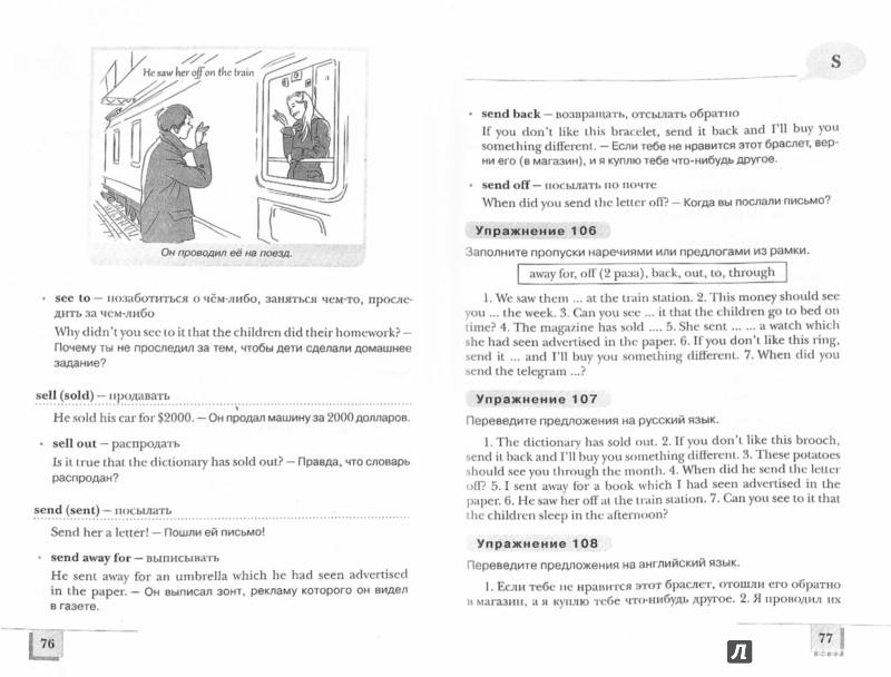 Иллюстрация 1 из 22 для 250 самых употребительных английских фразовых глаголов - Наталья Караванова | Лабиринт - книги. Источник: Лабиринт