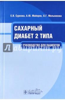 lechenie-klyukvoy-saharnogo-diabeta
