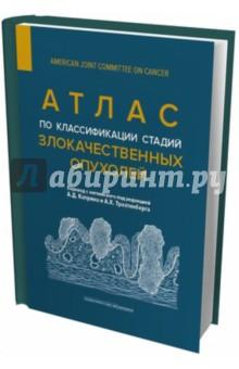 Атлас по классификации стадий злокачественных опухолейОнкология<br>Атлас по классификации стадий злокачественных опухолей - официальная публикация Американской объединенной комиссии по злокачественным новообразованиям (AJCC).2-е издание Атласа по классификации стадий злокачественных опухолей существенно дополнено и прекрасно иллюстрировано. В нем содержится более 600 рисунков. Каждый рисунок точно отражает анатомию и расположение важнейших структур, позволяя читателю быстро оценить возможную степень распространения злокачественного новообразования.<br>Атлас полностью обновлен и соответствует содержанию 7-го издания Руководства по классификации стадий злокачественных опухолей и Справочника по классификации стадий злокачественных опухолей AJCC.<br>Издание наглядно иллюстрирует классификации TNM опухолей различных видов и локализаций, включенных в 7-е издание Руководства.<br>Для онкологов, хирургов, организаторов здравоохранения, специалистов, ведущих канцер-регистры.<br>2-е издание.<br>