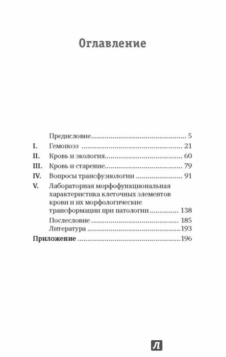 Иллюстрация 1 из 12 для Кровь - Козинец, Высоцкий | Лабиринт - книги. Источник: Лабиринт