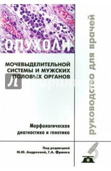 Опухоли мочевыделительной системы и мужских половых органов. Морфологическая диагностика и генетикаОнкология<br>Руководство по морфологической диагностике опухолей почки, мочевого пузыря, предстательной железы и яичка. Особое внимание уделено диагностической и прогностической ценности иммуноморфологических и молекулярно-генетических методов исследования. Материал изложен в соответствии с современными классификациями и стандартами морфологического исследования.<br>Для патологоанатомов, онкологов, урологов.<br>2-е издание, дополненное.<br>