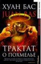 Бас Хуан. Трактат о похмелье: Роман