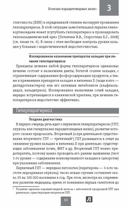 Мельниченко схемы лечения