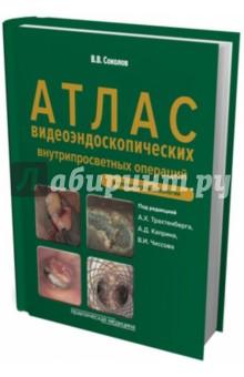 Атлас видеоэндоскопических внутрипросветных операций в клинической онкологииХирургия. Ортопедия<br>Два предыдущих издания Атлас онкологических операций, вышедших в 1987 и 2008 годах, были высоко оценены врачами-онкологами и научными сотрудниками в России и в странах ближнего зарубежья.<br>Предлагаемый читателю Видеоэндоскопические внутрипросветные операции в клинической онкологии является одним из томом третьего издания, посвященного новым, современным методам эндоскопической диагностики и внутрипросветной хирургии у больных с ранними и стенозирующими формами злокачественных опухолей органов дыхательных путей и пищеварительного тракта. В нем представлены новые разделы: Современные методы эндоскопической диагностики злокачественных опухолей органов пищеварительного тракта и дыхательных путей, включая конфокальную эндомикроскопию и эндоцитоскопию, а также новые оригинальные методики внутрипросветной хирургии с использовании гибкой эндоскопической техники.<br>Для онкологов, эндоскопистов, торакальных и абдоминальных хирургов.<br>