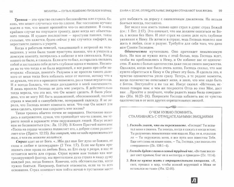 Иллюстрация 1 из 10 для Молитва - путь к решению проблем в браке - Сторми Омартиан | Лабиринт - книги. Источник: Лабиринт