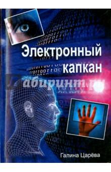 Электронный капканОбщие вопросы православия<br>Мы живем в эпоху глобального научного переворота, и темпы научно-технического прогресса постоянно возрастают. За последние несколько десятилетий человечество обрело больше научных знаний, чем за всю предыдущую историю. Но куда эти знания приведут людей?<br>Вопросы развития таких направлений, как робототехника, биотехнология, искусственный разум, чипирование, создание интерфейса мозг-компьютер и их влияние на геополитические процессы и жизнь граждан поднимались на официальных уровнях уже не раз, и высокие чины с высоких трибун убеждают нас, что это прогресс, это для нашего же блага, некая панацея для строительства счастливого нового миропорядка в сетевом обществе с сетевыми гражданами, с присвоенными им числовыми идентификаторами вместо имени.<br>Шаг за шагом: номер человека - электронная карта - вживляемый чип - это абсолютная власть над личностью - это путь в бездну всемирной технотронной диктатуры. То, что нашему обществу нужно как-то готовиться к отражению потенциальных атак на базе самых современных научных разработок - ясно всякому здравомыслящему наблюдателю. Реальная действительность может оказаться намного страшнее того, что мы можем только себе представить.<br>