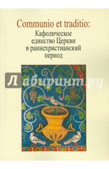 Communio et traditio. Кафолическое единство Церкви в раннехристианскую эпоху
