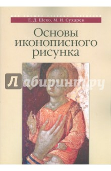 Основы иконописного рисунка. Учебно-методическое издание
