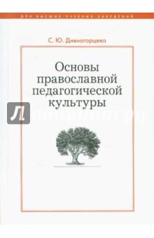 Основы православной педагогической культуры. Учебное пособие