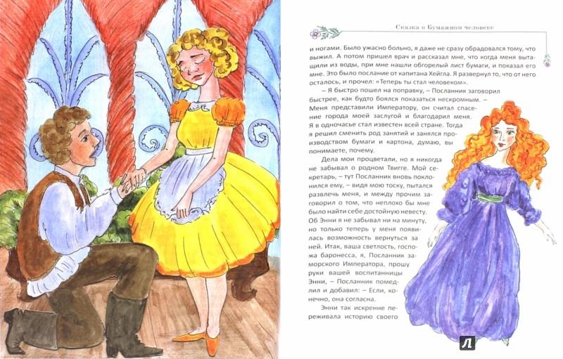 Иллюстрация 1 из 3 для Сказки Ежевичной феи - Елизавета Жданова | Лабиринт - книги. Источник: Лабиринт