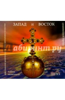 Азбука иконописца вып6 (Запад и Восток ) (CD)