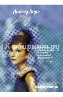 """Ежедневник """"Audrey Style"""", А5"""