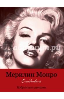 "Ежедневник ""Marilyne Style"" (бордовая), А5 Эксмо"