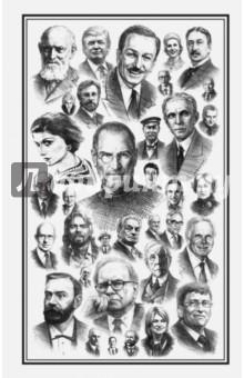 Блокнот. Бизнесмены, изменившие мир (лица), А6