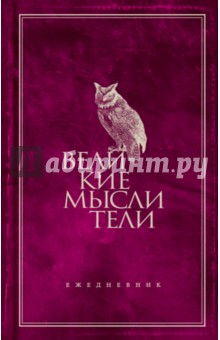 """Подолян-Лаврентьев А. Ежедневник """"Великие мыслители. Сова"""", А5-"""