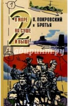 А.Покровский и братья. В море, на суше и выше 2...: Сборник рассказов