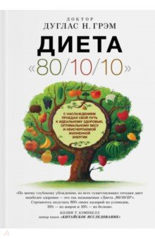 Диета 80/10/10Вегетарианские блюда. Постный стол<br>Диета 80/10/10 доктора Дугласа Грэма - наиболее полный и компетентный труд по сыроедению и фрукторианству, а также здоровому образу жизни и здоровому питанию в целом из всего, что было издано в мире на сегодняшний день. Изменившая жизни и вернувшая здоровье тысячам людей - это настольная книга для всех, кто стремится к идеальному здоровью, оптимальному весу, отличной спортивной форме, радостной и наполненной энергией жизни, для тех, кто устал от полумер и стремится только к самому лучшему результату!<br>По моему глубокому убеждению, из всех существующих сегодня диет наиболее здоровая - это так называемая Диета 80/10/10. Стремитесь получать 80% своих калорий из углеводов, 10% - из жиров и 10% - из белков. - Колин Т. Кэмпбелл, автор Китайского исследования<br>Что вам даст Диета 80/10/10?  <br>- отличную физическую форму и рекордные показатели в спорте<br> - идеальный вес независимо от типа вашего телосложения<br>- крепкое здоровье и непревзойдённое самочувствие<br>- успешный переход на низкожировую веганскую диету<br>- простоту образа жизни<br>- здоровое отношение к пище<br>- завидную витальность и неисчерпаемую жизненную энергию<br>Если вы стремитесь выглядеть и чувствовать себя более энергичными, здоровыми и счастливыми, знайте, что вы, вне всякого сомнения, получите огромную пользу от здравых и проверенных на личном опыте идей, предлагаемых Дугласом Грэмом в этой программе. - Мэрилин Даймонд, соавтор книги Что есть, когда есть, сколько есть<br>Мы с доктором Грэмом большие друзья. Однажды он нашёл решение проблемы в моём здоровье, задав всего один вопрос, и это помогло мне спасти здоровье, карьеру и своё будущее. Доктор Грэм - мудрый и проницательный прогрессивный мыслитель. Читайте, наслаждайтесь и получайте пользу от его мудрости. Надеюсь, она сослужит вам такую же добрую службу, какую сослужила мне. - Марк Хансен, соавтор книги Куриный бульон для души<br>Об авторе:<br>Доктор Дуглас Н. Грэм - автор книг Энергетич