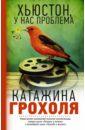 Грохоля Катажина