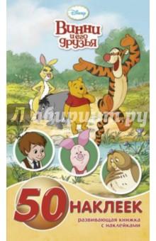Винни и его друзья. Развивающая книжка-малышка с наклейками (№1435)