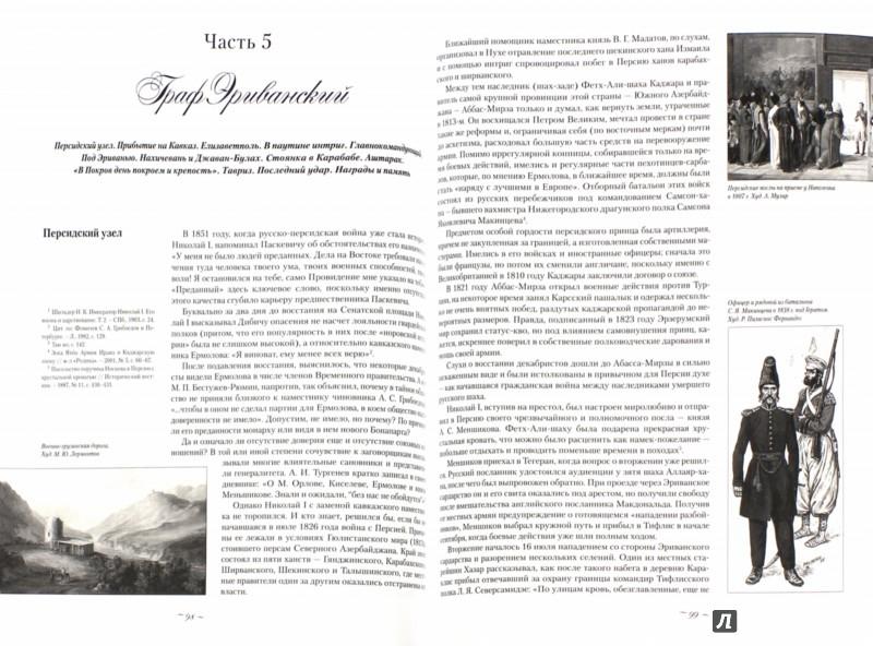 Иллюстрация 1 из 2 для Паскевич. Умиротворитель Европы - Д. Митюрин | Лабиринт - книги. Источник: Лабиринт