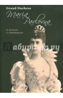 Grand Duchess Maria PavlovnaКультура, искусство, наука на английском языке<br>For two decades, Liki Rossii, an information and publishing company, has published many books and photographic albums on topics ranging from the history of Russia to Saint Petersburg and the Romanov Dynasty. Some of our books were devoted to a particular branch of the Imperial Family, the Vladimirovichi - Grand Duke Vladimir Alexandrovich and his descendants. Among these works were: the memoires of Grand Duke Vladimir Kirillovich and his spouse Grand Duchess Leonida Georgievna, Russia is in our hearts, published in 1995. The memoires of Grand Duke Kirill Vladimirovich, My life in Russia s Service, were issued one year later.<br>The authors, Galina Korneva and Tatiana Cheboksarova, have been working on this topic for many years. Back in 2001, Liki Rossii published an important and one-of-akind guidebook, Saint-Petersburg Palace of Grand Duke Vladimir, authored by Korneva and Cheboksarova. It was to become the first of many such collaborations. The authors take part in conferences both in Russia and abroad; they deliver lectures and write articles on a regular basis. In fact, they have authored nearly 30 articles devoted to different aspects of Grand Duke Vladimir activity, as well as the life of members of his family.<br>One the latest books written by G. Korneva and T. Cheboksarova is titled Russia and Europe - Dynastic Ties. It contains many pages dedicated to detailed descriptions of this branch of Romanov family. Liki Rossii published it in 2010 in Russian and in 2012 in English. Expanded with many archival photographs, kindly provided by publisher and collector Arturo E. Beеche, it was printed in USA by Eurohistory.com in 2013 The authors used considerable amounts of archival documents that they collected during many years working in various archives, both in Russia and abroad. The book Grand Duchess Maria Pavlovna includes also more than 300 photographs from archives and private collections. In a further collaboration with Eurohistory.com, nearly 70 photographs were kindly given to the authors by Arturo E. Beеche. In fact, as was the case with Russia and Europe, Eurohistory.com is publishing Grand Duchess Maria Pavlovna for the American, European and world markets.<br>Proficiency in several foreign languages provided G. Korneva and T. Cheboksarova the chance to read and analyze a period covering the end of 19th - beginning of 20th century. Many of these works were printed in Russia, England, Germany, while also serving as source for many previously unseen photographs. Without a doubt, the authors  detailed knowledge of the topic only further enriches this very unique book.<br>See also the previous published book of the authors Empress Maria Fedorovna s Favorite Residences in Russia and Denmark.<br>