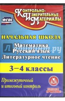 Математика. Русский язык. Литературное чтение. 3-4 кл. Промежуточный и итоговый контроль. ФГОС(CDрс)