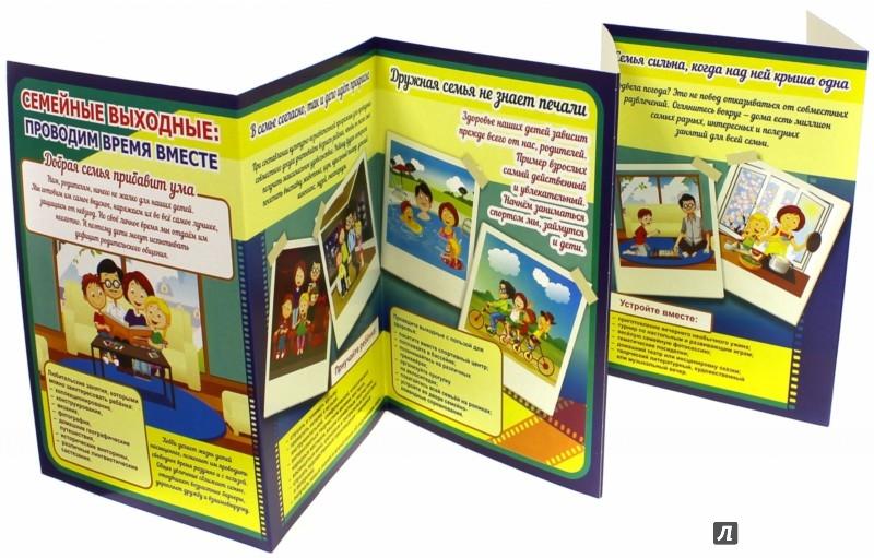 Справочник логопеда: Схемы логопедического обследования. Речевые карты Схема семьи для дошкольников