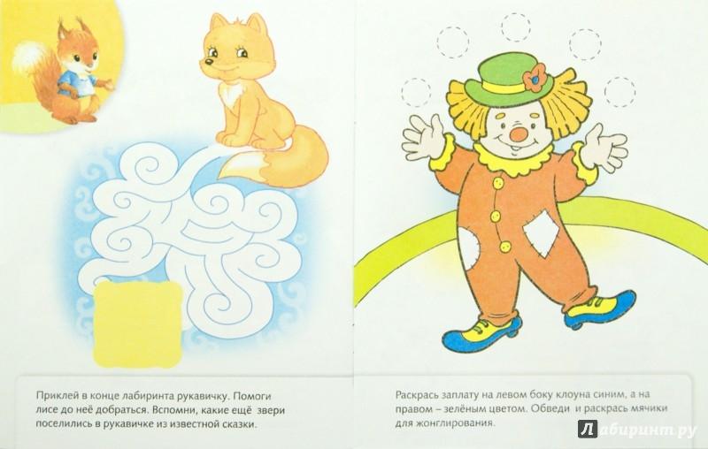 Иллюстрация 1 из 23 для Весёлые минутки с Бельчонком | Лабиринт - книги. Источник: Лабиринт