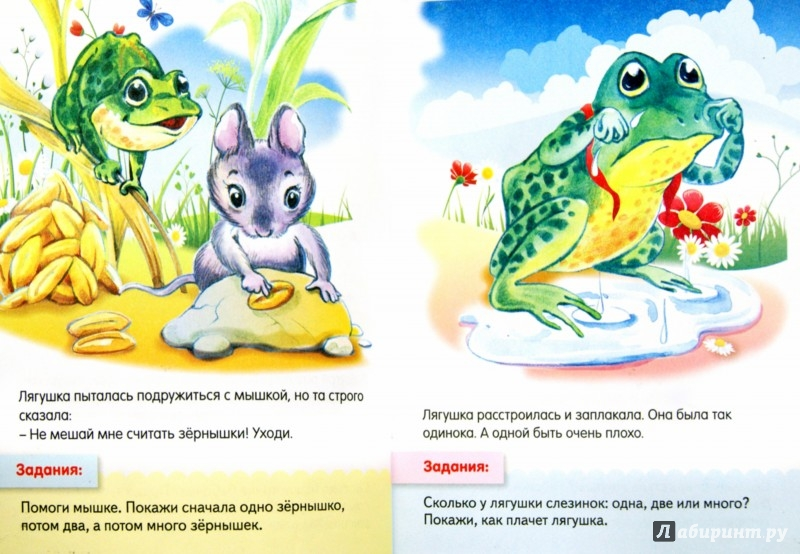 Иллюстрация 1 из 32 для Один, два, много, или Жила-была лягушка - Марина Султанова | Лабиринт - книги. Источник: Лабиринт