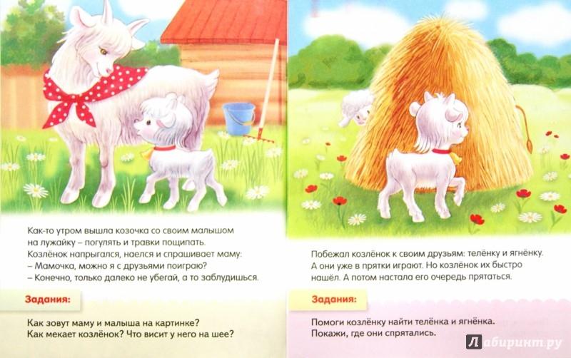 Иллюстрация 1 из 28 для Кто чей малыш, или Как козленок маму искал - Марина Султанова | Лабиринт - книги. Источник: Лабиринт