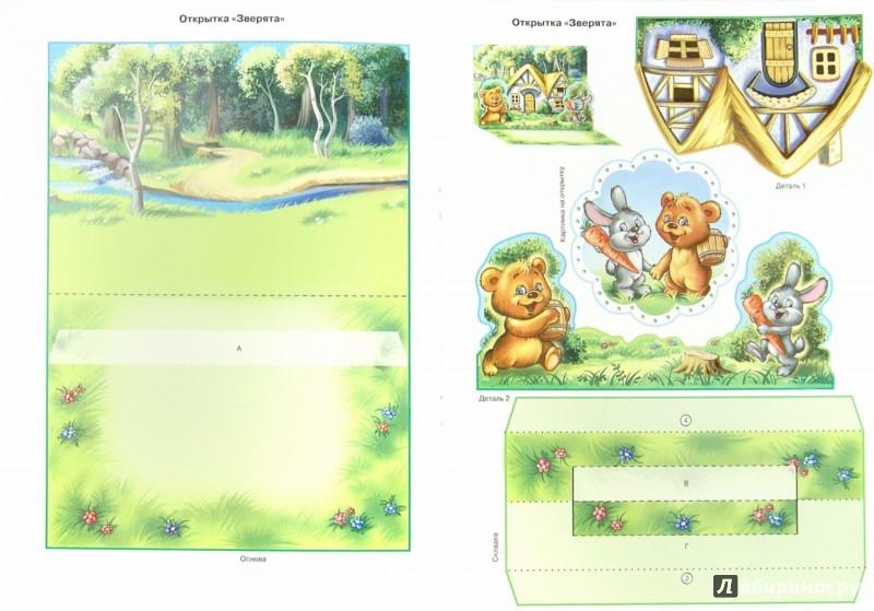 Книжный лабиринт открытки 57