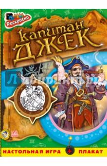 Капитан ДжекРаскраски<br>Книжки-раскраски серии Пираты уникальны в своём роде: в них вы найдёте не только 15 иллюстраций для раскрашивания на тему, любимую всеми мальчишками, но и сделанный под старину плакат, и пиратскую карту - настольную игру. Все необходимое для игры есть в книжке! А если собрать все четыре раскраски, то из четырех карт можно собрать большую карту и сыграть в Пиратскую Суперигру!<br>Для младшего школьного возраста.<br>Для чтения взрослыми детям.<br>