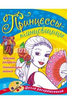 Принцессы-танцовщицыРаскраски<br>Каждая книга посвящена разным принцессам: феям, волшебницам, модницам и танцовщицам. Крупные рисунки. Уникальность книги - Школа раскрашивания, несколько листов с примерами и подробным описанием, как можно раскрасить принцесс. Информация изложена очень просто и доступно для ребёнка.<br>Для дошкольного возраста.<br>