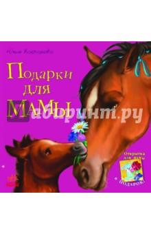Подарки для мамыОтечественная поэзия для детей<br>В книгу вошли добрые стихи Юлии Каспаровой и яркие, милые иллюстрации Евгении Перепелицы. На страничках живут забавные зверята и их мамы. Книга подарит взрослому и малышу множество приятных минут семейного чтения, наполненных нежностью и любовью друг к другу! А еще в книге вы найдете красочную открытку, которую ребенок сможет подарить своей самой лучшей маме.<br>Издание предназначено для детей дошкольного возраста.<br>