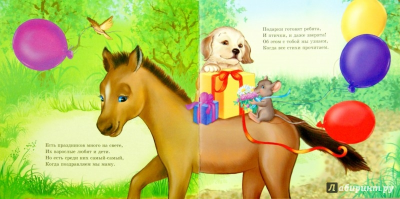 Иллюстрация 1 из 10 для Подарки для мамы - Юлия Каспарова   Лабиринт - книги. Источник: Лабиринт