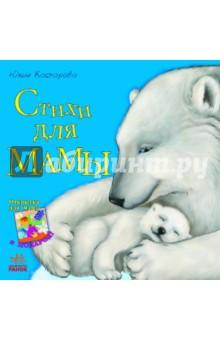 Каспарова Юлия Вадимовна » Стихи для мамы