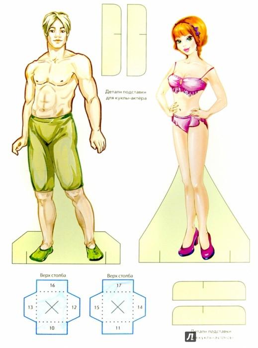 Иллюстрация 1 из 6 для Актриса и актер | Лабиринт - игрушки. Источник: Лабиринт