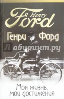 Моя жизнь, мои достижения, Форд Генри