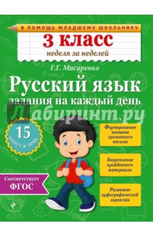 Русский язык. 3 класс. Задания на каждый день. ФГОС