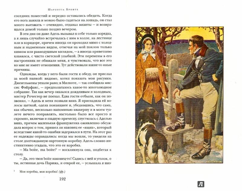 Иллюстрация 1 из 20 для Джейн Эйр - Шарлотта Бронте | Лабиринт - книги. Источник: Лабиринт
