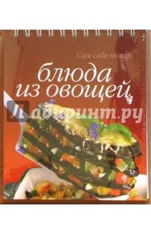 Блюда из овощей (пружина)