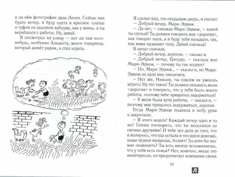 Иллюстрация 1 из 12 для Сюрпризы малыша Николя - Рене Госинни | Лабиринт - книги. Источник: Лабиринт