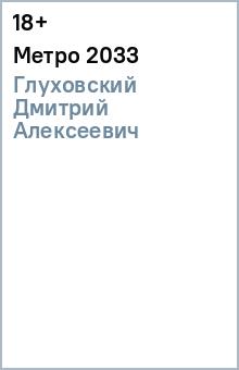 Метро 2033Боевая отечественная фантастика<br>Двадцать лет спустя Третьей мировой войны последние выжившие люди прячутся на станциях и в туннелях московского метро, самого большого на Земле противоатомного бомбоубежища. Поверхность планеты заражена и непригодна для обитания, и станции метро становятся последним пристанищем для человека. Они превращаются в независимые города-государства, которые соперничают и воюют друг с другом. Они не готовы примириться даже перед лицом новой страшной опасности, которая угрожает всем людям окончательным истреблением. Артем, двадцатилетний парень со станции ВДНХ, должен пройти через все метро, чтобы спасти свой единственный дом - и все человечество.<br>Метро 2033 - культовый роман-антиутопия, один из главных российских бестселлеров нулевых. Переведен на 37 иностранных языков, заинтересовал Голливуд, превращен в атмосферные компьютерные блокбастеры, породил целую книжную вселенную и настоящую молодежную субкультуру во всем мире.<br>
