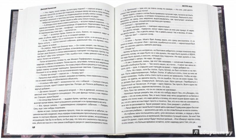Иллюстрация 1 из 27 для Метро 2033 - Дмитрий Глуховский | Лабиринт - книги. Источник: Лабиринт