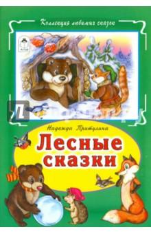 Лесные сказкиСказки отечественных писателей<br>Представляем вашему вниманию Лесные сказки.<br>Для чтения взрослыми детям.<br>