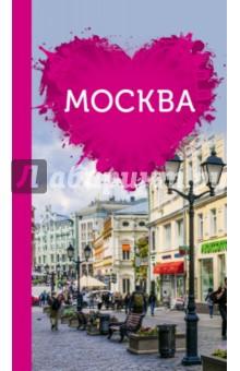 Москва для романтиков (+ карта)Путеводители<br>Серия Путеводители для романтиков  - это лучшая серия для тех, кому нравится любоваться закатами, кто знает толк в атмосферных местах и тех, кто влюблен в путешествия!<br>С ним вы отправитесь по маршрутам, полным открытий, в самые романтические рестораны, уютные отели - туда, где как можно меньше туристических толп и больше счастья.<br>